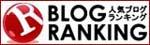 blogranking-banner_03.jpg